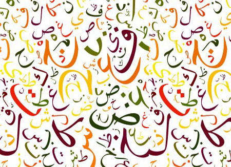 מה היא בעצם ערבית מדוברת