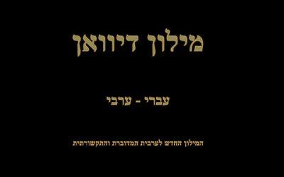 מילון עברי ערבי / ערבי עברי