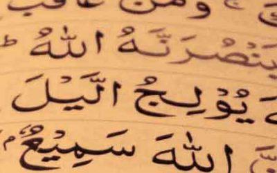 קורס ערבית מדוברת – טבלת הבניינים