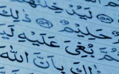 לימוד ערבית הנהוגה בתקשורת – טבלת הבניינים
